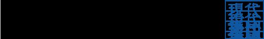 株式会社現代集団