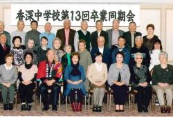 札幌のクラス会